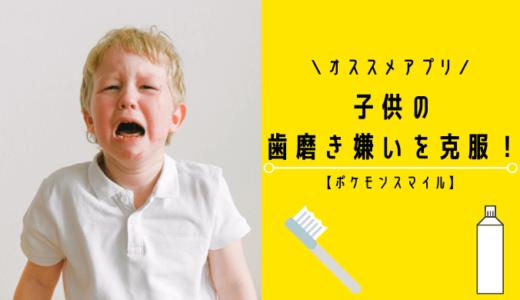 子供の歯磨き嫌いを克服しよう!歯磨きアプリ【ポケモンスマイル】