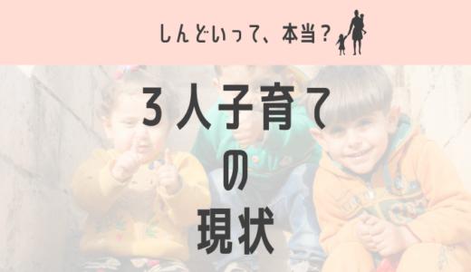 【3人育児は不安】3人育児はしんどいって本当?