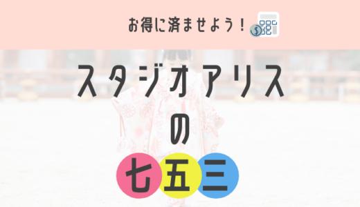 【スタジオアリス】七五三お得にレンタルする方法(持ち込みも◎)