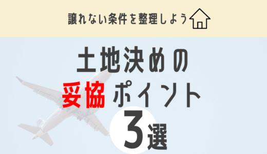 【土地探し】3ヶ月で土地を決めた我が家が妥協したポイント3選