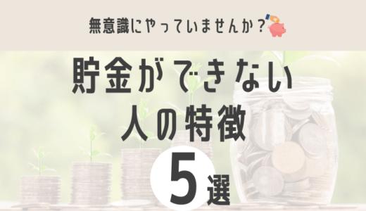 【貯金ができない人の特徴5選】貯金を習慣にしよう