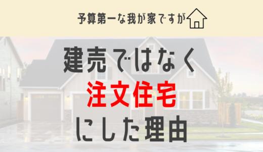 予算重視な我が家が建売ではなく注文住宅を選んだ3つの理由
