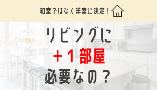 【間取り】リビングにもう一部屋いる?和室ではなく洋室という選択肢