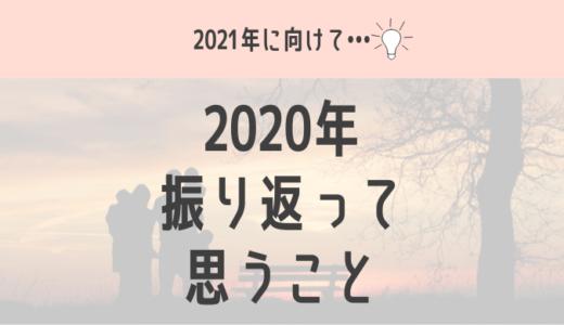 【2020年】今年一年を振り返って思うこと