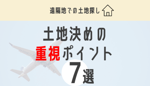 【土地探し】3ヶ月で土地を決めた我が家が重視したポイント7選
