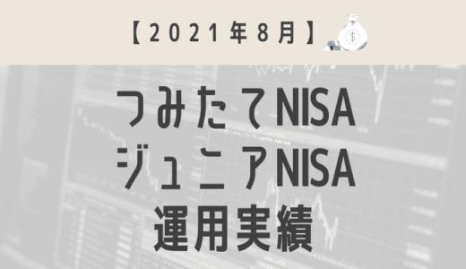 【つみたてNISA/ジュニアNISA】運用実績をブログで公開!(2021年8月〜9月)