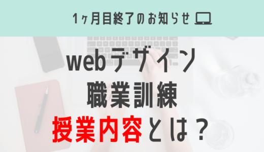 【実体験】webデザイン職業訓練の授業内容は?1ヶ月を終えて